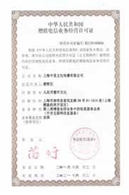国陆通信增值电信业务经营许可证