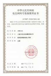 国陆通信工信部码号资质证书