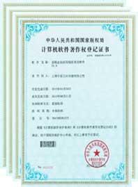 国陆通信软件专利证书